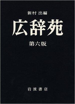 「広辞苑」 を 「座右の銘」 にせよ!
