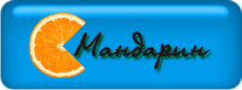 Мандарин-ПМР