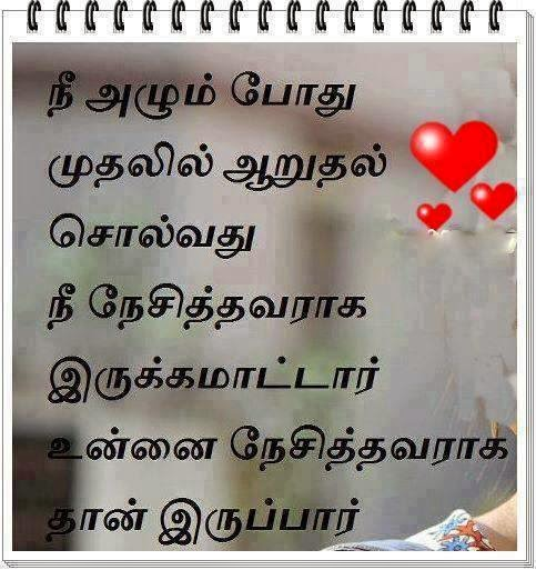 Tamil Love Quotes : Tamil Quotes