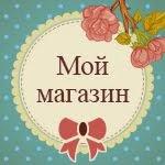Мой магазин на ЯМ