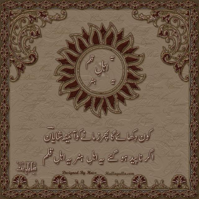 Beautiful Posts For Facebook: Urdu Poetry Picture