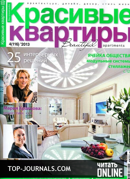журнал красивые дома фото