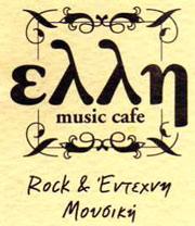 Elli cafe bar - Έλλη καφέ μπαρ