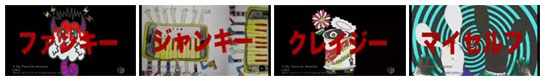 """Funky"", ""Junky"", ""Crazy"", ""Myself"" in red kanji over fan submitted monster pictures."