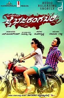 Jai Bajrangbali (2014) Kannada Movie Poster