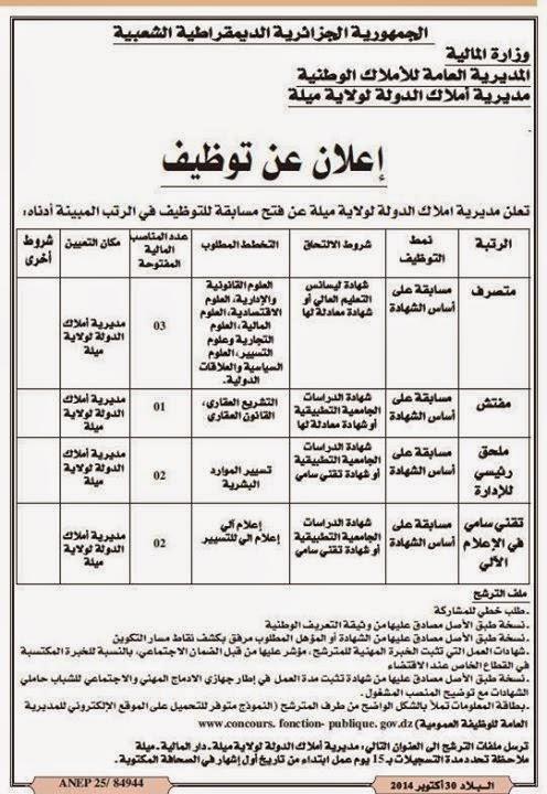 اعلان توظيف و عمل مديرية أملاك الدولة ميلة أكتوبر 2014