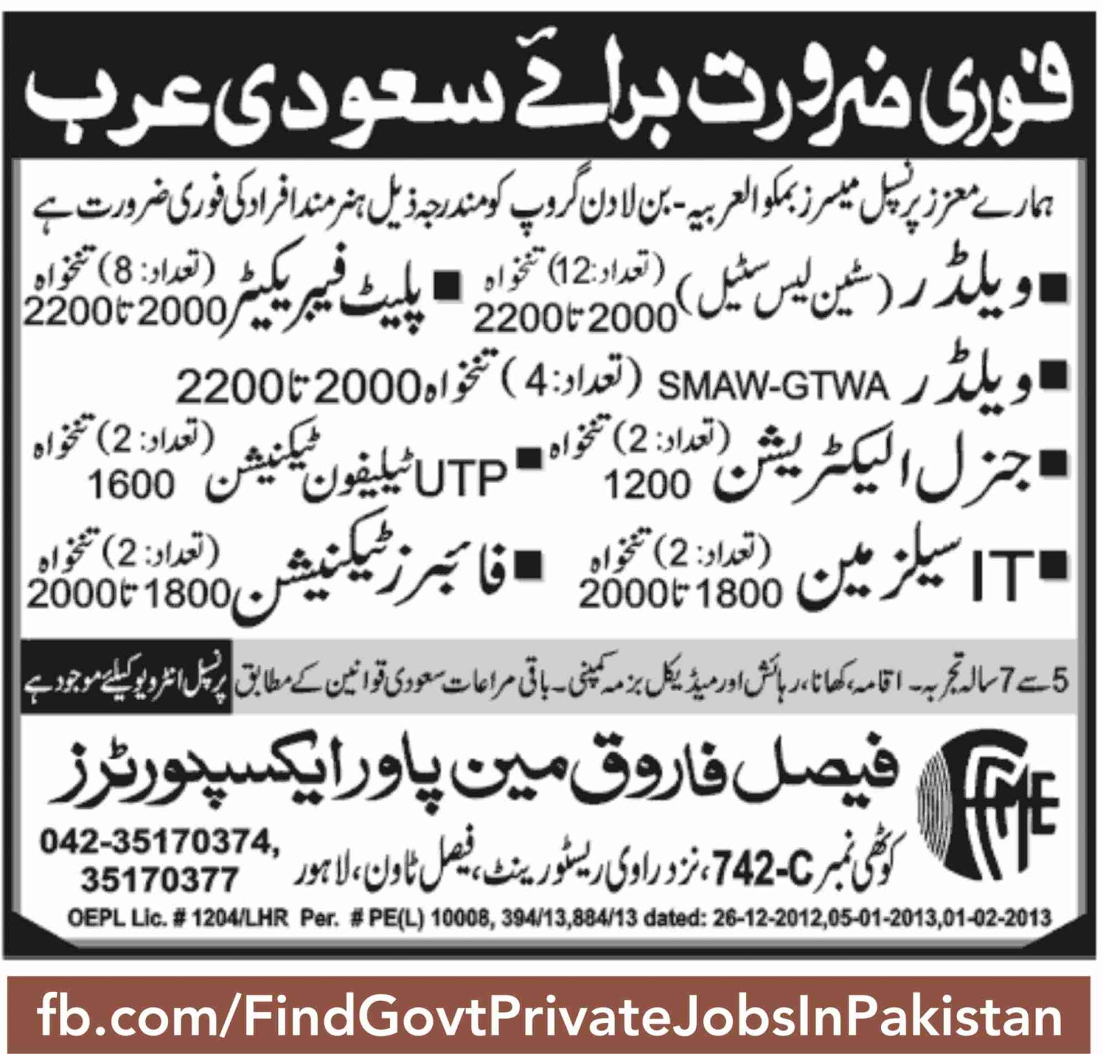 saudia arabia job ads