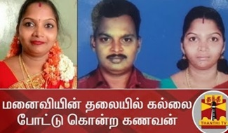 Husband Kills Wife | Chennai | Murder