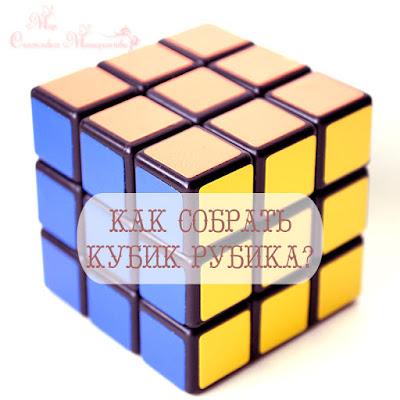 кубик рубика все грани