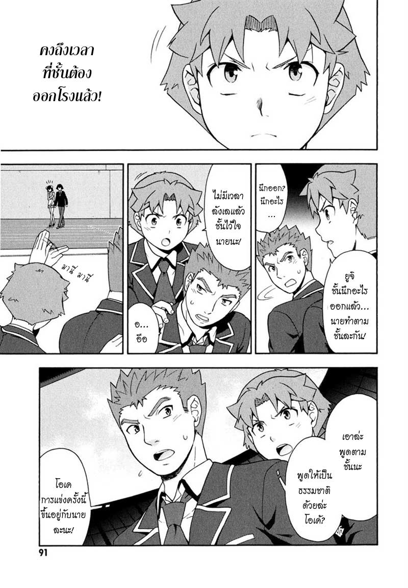 Baka to Test to Shoukanjuu 18 TH แปลไทย