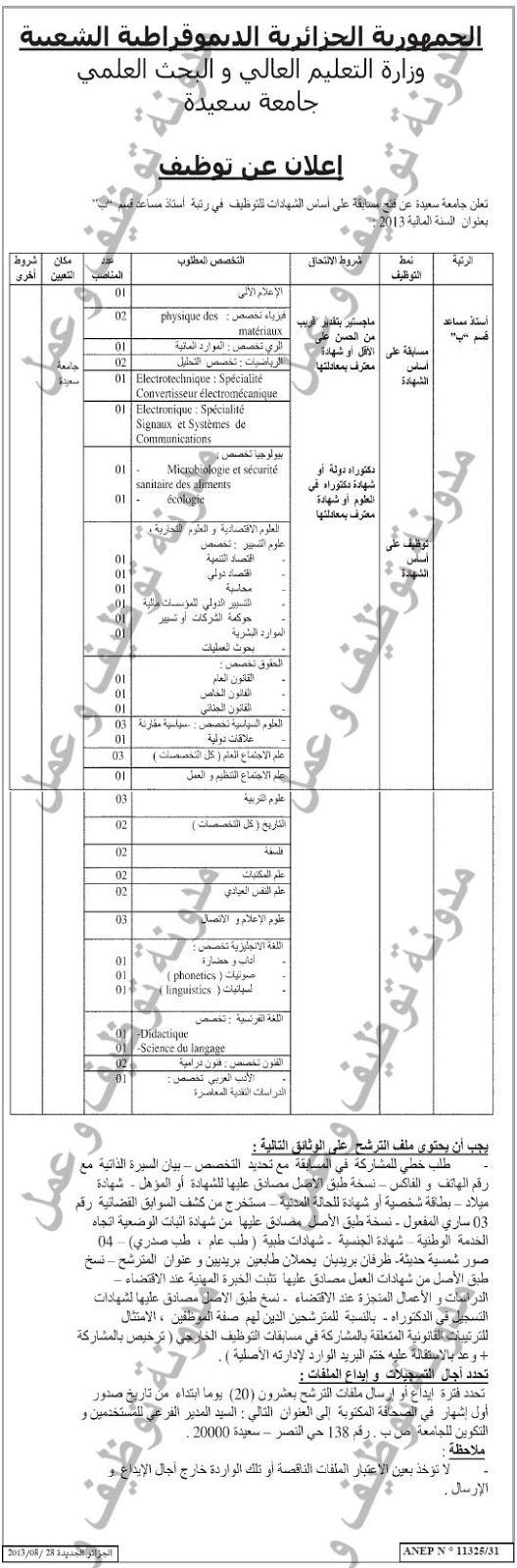 اعلان مسابقة توظيف اساتذة مساعدين قسم ب في جامعة سعيدة اوت2013 03.jpg