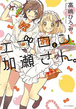Asagao to Kase-san. Manga