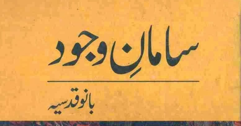 Saman e wajood by bano qudsia km urdu books for Bano qudsia children