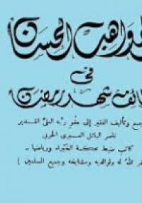 المواهب الحسان في وظائف شهر رمضان - كتابي أنيسي