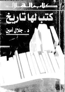 حمل كتب لها تاريخ - جلال أمين
