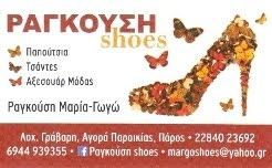 ΡΑΓΚΟΥΣΗ shoes