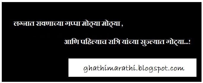 chavat non veg marathi ukhane6