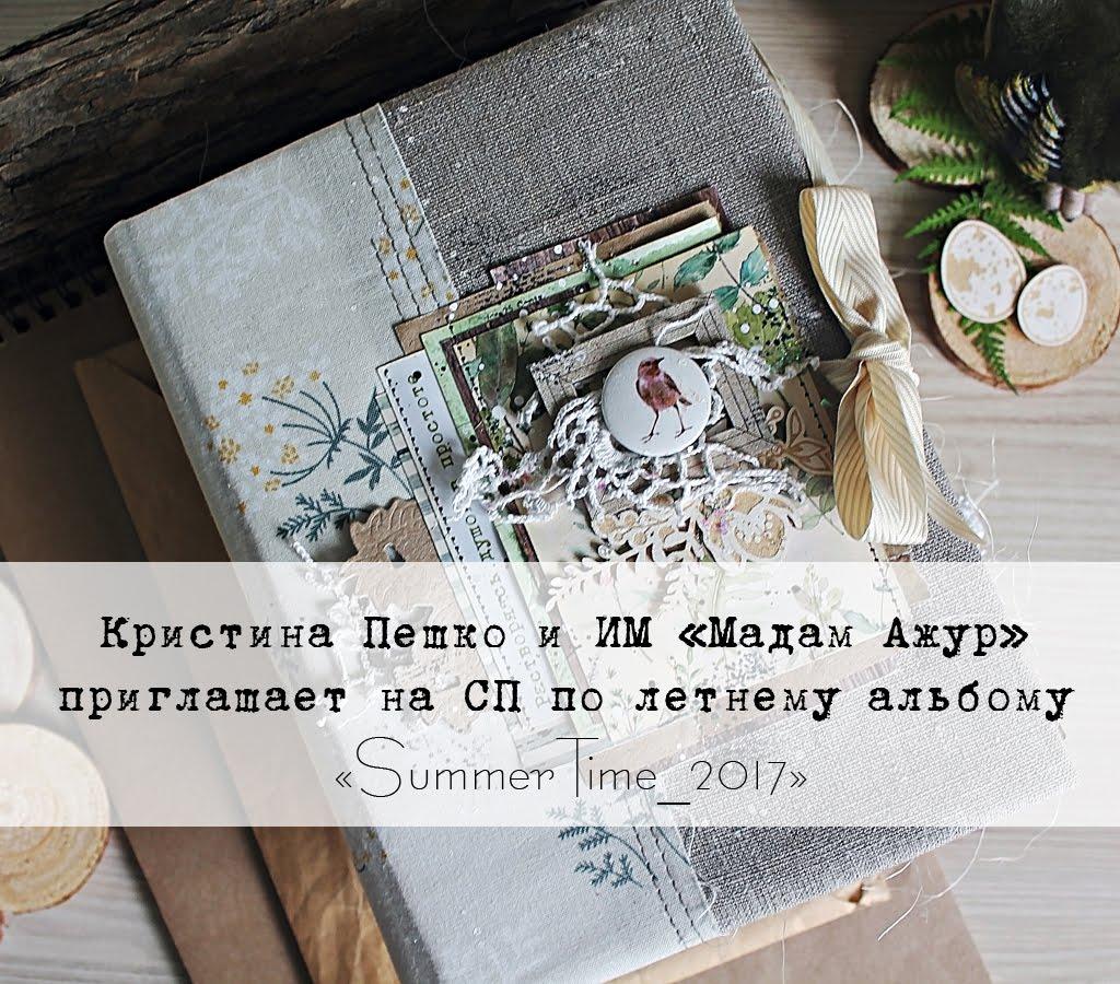 3 этап СП #SummerTime_2017 с Кристиной Пешко