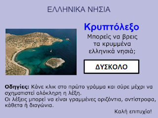 http://ebooks.edu.gr/modules/ebook/show.php/DSDIM-E100/692/4594,20779/extras/ged10_krypto-gr-islands/wordsearch.swf?xmlFile=ws-gr_island2.xml