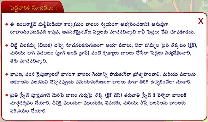 Palaka - 1st Class Telugug (www.naabadi.net)