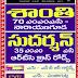 eega Hyderabad theater list