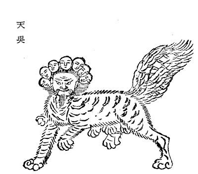 Каталог Гор и Морей - 天吴(tiānwú)