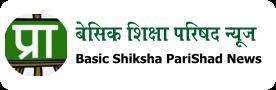 बेसिक शिक्षा परिषद - Basic Shiksha Parishad News