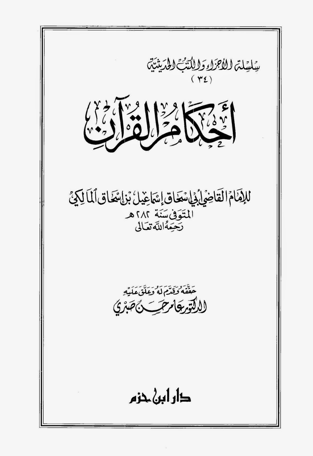 أحكام القرآن للإمام أبي اسحاق المالكي pdf