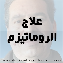 جمال الصقلي - علاج الروماتيزم