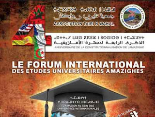 forum international des etudes universitaires amazigh