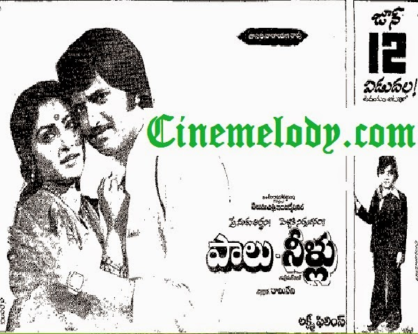 Paalu Neellu Telugu Mp3 Songs Free  Download  1981