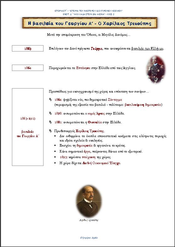 http://eclass31.weebly.com/uploads/8/3/3/4/8334101/d-kef-2-istoria_st.pdf