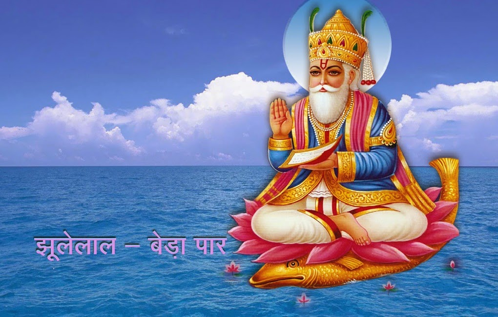 Festival Of Jay Jhulelal fine wallpapers sms photos download