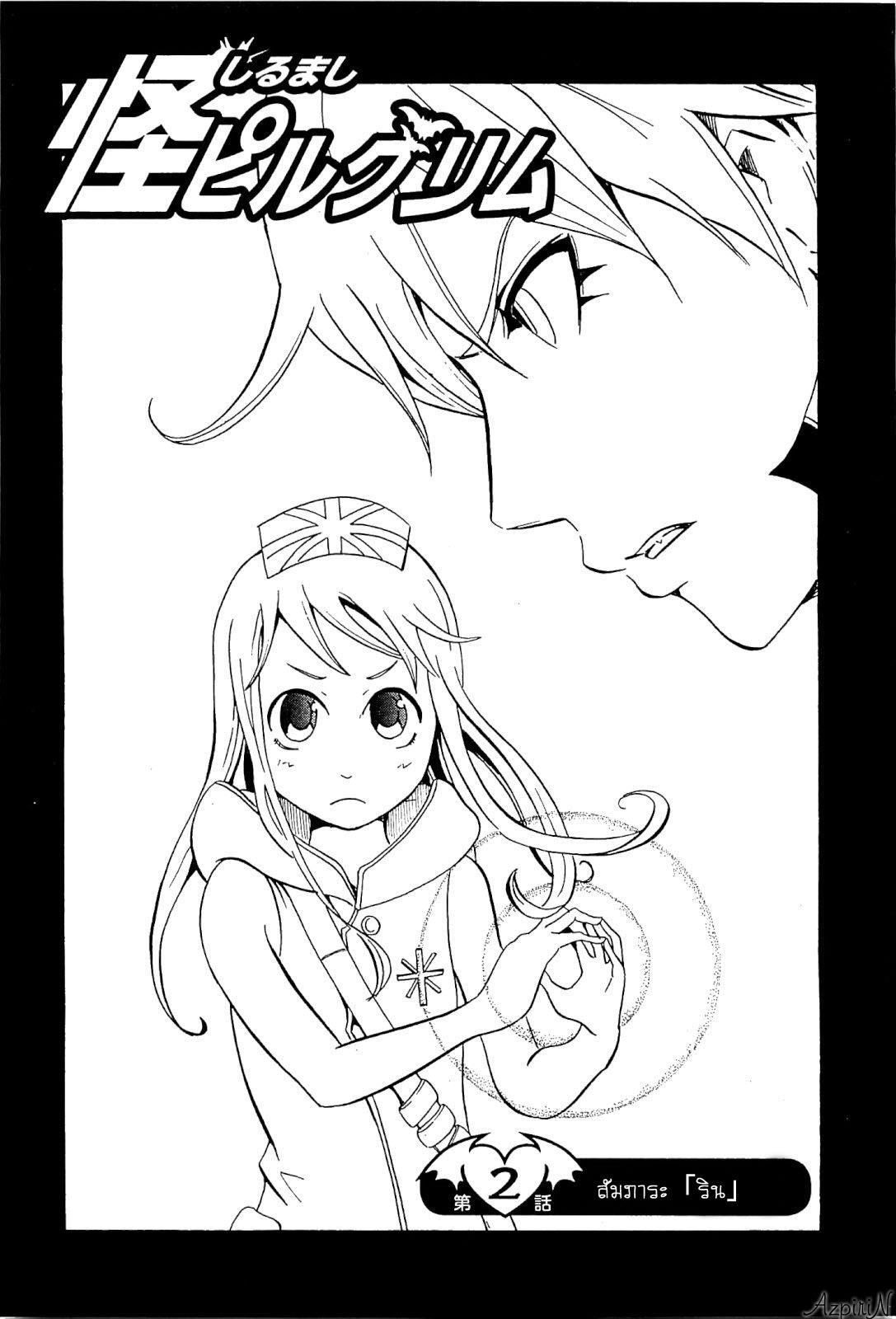 อ่านการ์ตูน Shirumashi Pilgrim 2 ภาพที่ 1
