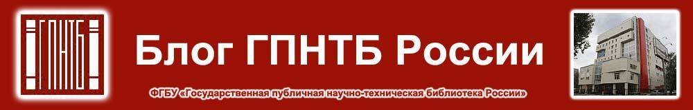 Блог ГПНТБ России