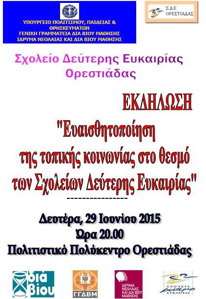 Εκδήλωση του Σχολείου Δεύτερης Ευκαιρίας Ορεστιάδας