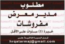 وظائف شاغرة فى جريدة الراية القطرية الاحد 16 مارس 2014