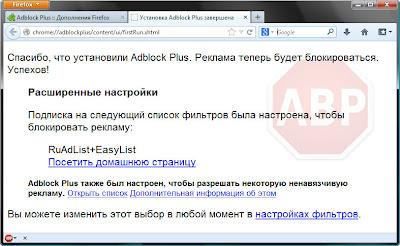 установка завершена, первый запуск разрешения Adblock Plus в браузере Firefox