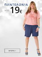 παντελόνια μεγάλα μεγέθη