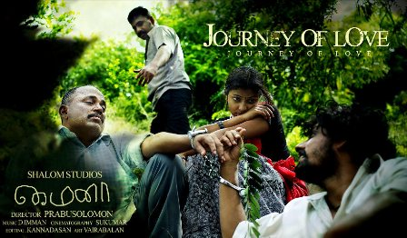 Watch Mynaa (2010) Tamil Movie Online