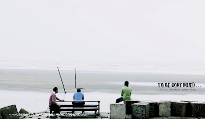 Bangla movie To Be Continue