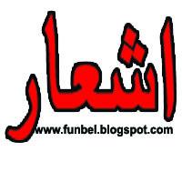 Ashaar