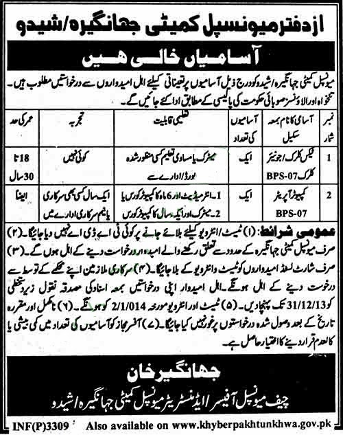 Clerical Jobs in TMA Shaidu, KPK