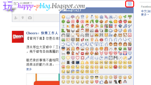 而FB塗鴉牆上也新增了小圖示,可以點開就可以看到許多的表情符號喔!玩家可以在發佈動態或回應朋友動態的時候使用這些表情符號,讓動態更加有趣!