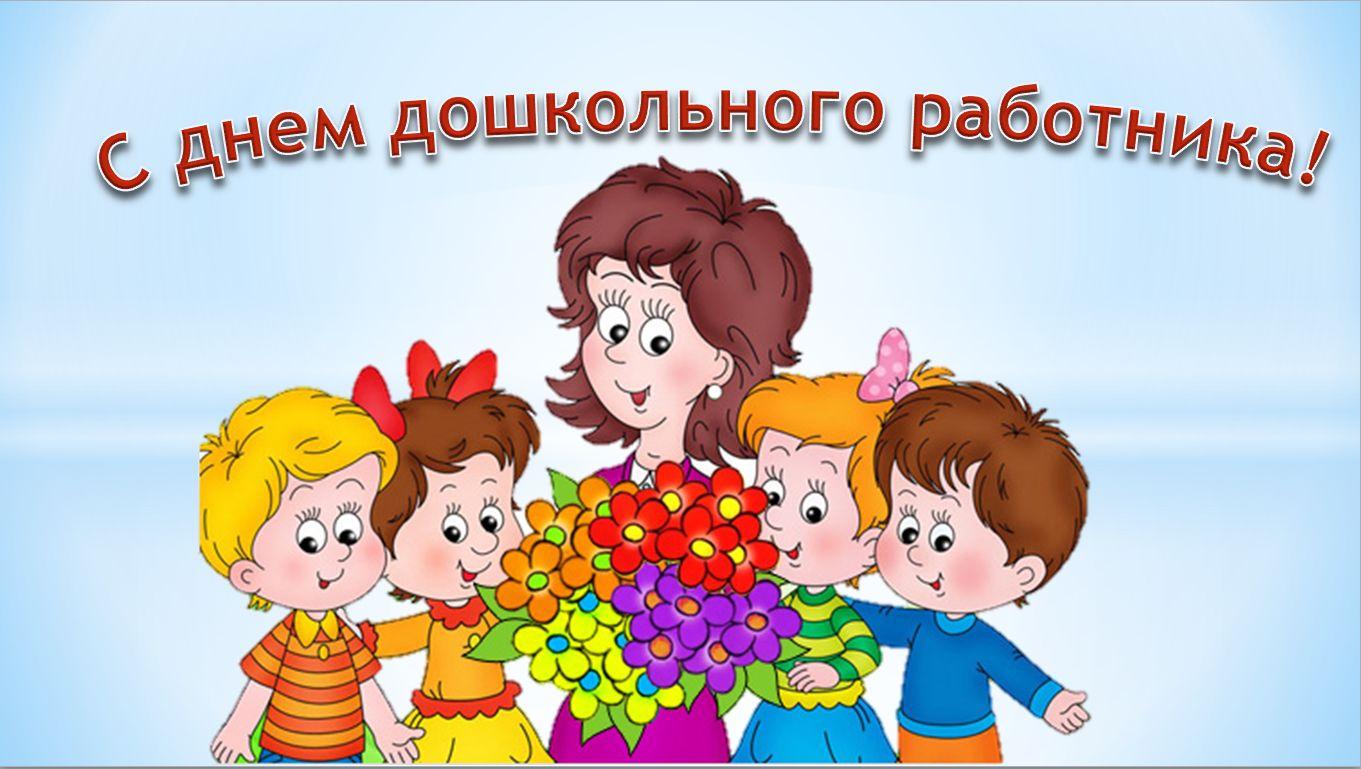 Музыкальное поздравление с днем дошкольного работника фото 209