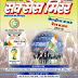 Succes Mirror September 2014 in Hindi Pdf free download