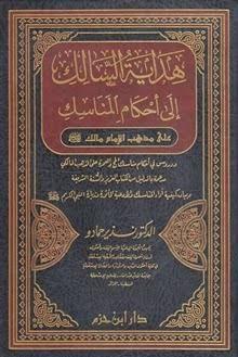 هداية السالك إلى أحكام المناسك على مذهب الإمام مالك - نذير حمادو pdf
