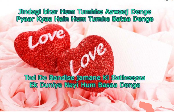 Valentine Day Love SMS Message Wallpaper Images Quotes Celebration