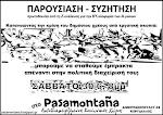 δημοσιο χρεος & κοινωνικος ανταγωνισμος (6/12)