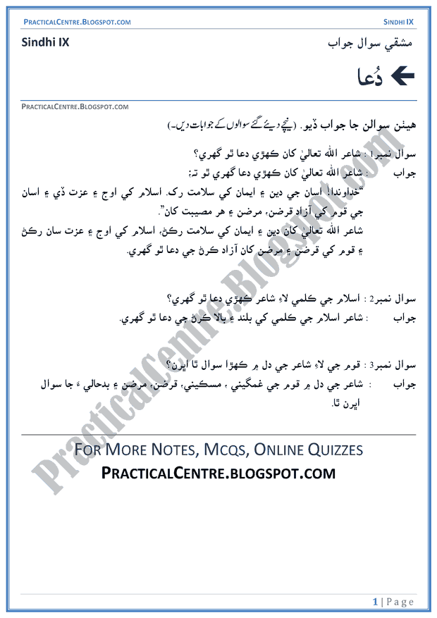 dua-question-answers-sindhi-notes-ix